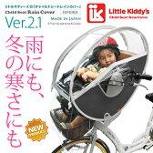 リトルキディーズ子供乗せ自転車用フロントチャイルドシートレインカバーVer.2.1 前用LK-FRC1-BLK ブラック【注文後商品変更不可・発送手配後キャンセル不可】お一人様1点限り