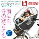 【リトルキディーズ レインカバー(前)】子供乗せ自転車 チャイルドシート レインカバー 前 Ver....
