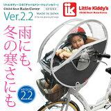 リトルキディーズ子供乗せ自転車用フロントチャイルドシートレインカバーVer.2.2 前用LK-FRC1-BLK ブラックお一人様同一商品1点限り転売目的購入厳禁