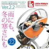 リトルキディーズ子供乗せ自転車用フロントチャイルドシートレインカバーVer.2.2 前用LK-FRC1 -ORG オレンジお一人様同一商品1点限り【ご注文条件を必ずご確認下さい】