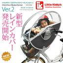 Little Kiddy's(リトルキディーズ) 子供乗せ 自転車レインカバーフロントチャイルドシート レインカバーVer.2 前用LK-FRC1-BLK ブラック