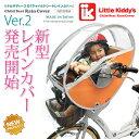 Little Kiddy's(リトルキディーズ) 子供乗せ 自転車レインカバーフロント チャイルドシートレインカバーVer.2 前用LK-FRC1 -ORG オレンジ