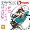 Little Kiddy's(リトルキディーズ) 子供乗せ 自転車レインカバーフロントチャイルドシート レインカバーVer.2 前用 LK-FRC1 -TRQ ターコイズブルー
