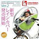 Little Kiddy's(リトルキディーズ) 子供乗せ 自転車レインカバーフロントチャイルドシート レインカバーVer.2 前用LK-FRC1 -YEG リーフグリーン