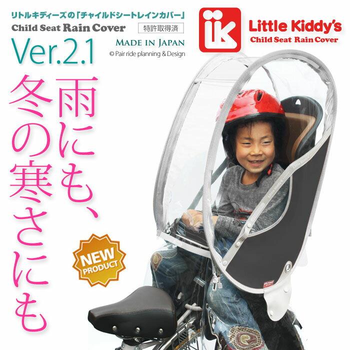 Little Kiddy's リトルキディーズ子供乗せ自転車レインカバーリアチャイルドシートレインカバーVer.2.1 後用LK-RRC1-BLK ブラック次回入荷「10/23、20時頃〜」物流遅延の場合は順延