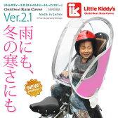 リトルキディーズ子供乗せ自転車用リアチャイルドシートレインカバーVer.2.1 後用LK-RRC1-PNK ピンク【注文後商品変更不可・発送手配後キャンセル不可】お一人様一点限り