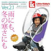 リトルキディーズ子供乗せ自転車用リアチャイルドシートレインカバーVer.2.1 後用LK-RRC1-PUP パープル【注文後商品変更不可・発送手配後キャンセル不可】お一人様一点限り