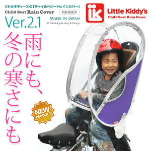 LittleKiddy's(リトルキディーズ)子供乗せ自転車レインカバーリアチャイルドシート用