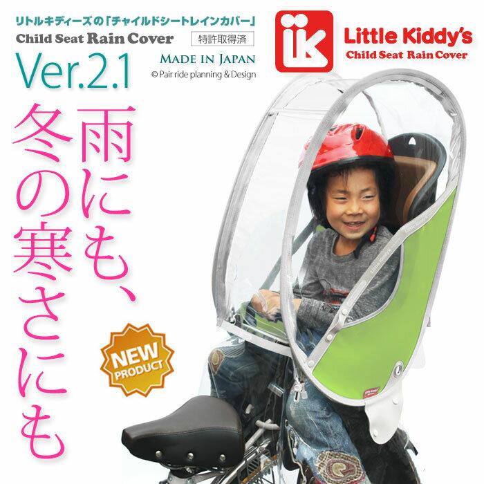 Little Kiddy'sリトルキディーズ子供乗せ自転車レインカバーリアチャイルドシート レインカバーVer.2.1 後用LK-RRC1-YEG リーフグリーン