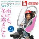 【リトルキディーズ レインカバー(後)】子供乗せ自転車 チャイルドシート レインカバー 後ろ Ver...