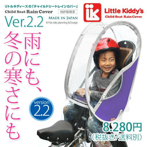 リトルキディーズ子供乗せ自転車用リアチャイルドシートレインカバーVer.2.2 後用LK-RRC1-PUP パープル次回入荷予定:3月上旬(決定次第記載更新)お一人様1商品1点限り転売目的購入厳禁
