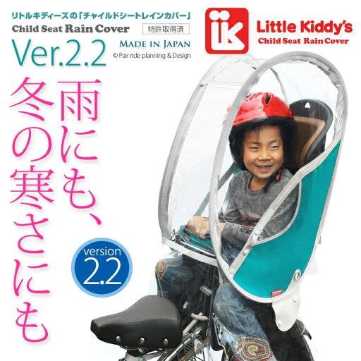 リトルキディーズ子供乗せ自転車用リアチャイルドシートレインカバーVer.2.2 後用LK-RRC1-TRQ ターコイズブルーお一人様同一商品1点限り【ご注文条件を必ずご確認下さい】
