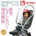 Little Kiddy's(リトルキディーズ) 子供乗せ 自転車レインカバーリアチャイルドシート レインカバーVer.2 後用LK-RRC1-BLK ブラック