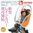 Little Kiddy's(リトルキディーズ) 子供乗せ 自転車レインカバーリアチャイルドシート レインカバーVer.2 後用LK-RRC1-ORG オレンジ