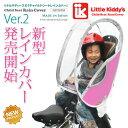 Little Kiddy's(リトルキディーズ) 子供乗せ 自転車レインカバーリアチャイルドシート レインカバーVer.2 後用LK-RRC1-PNK ピンク
