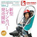 Little Kiddy's(リトルキディーズ) 子供乗せ 自転車レインカバーリアチャイルドシート レインカバーVer.2 後用LK-RRC1-TRQ ターコイズブルー