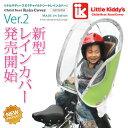 Little Kiddy's(リトルキディーズ) 子供乗せ 自転車レインカバーリアチャイルドシート レインカバーVer.2 後用LK-RRC1-YEG リーフグリーン