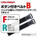 Little Kiddy's チャイルドシートレインカバーボタン付きベルトB(ハンドル側ホック付きマジックテープ)「標準装備タイプ」2本セットメール便対象商品。注意事項を必ずご確認下さい