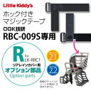 Little Kiddy'sチャイルドシートレインカバーVer.2.1-2.2/OGK RBC-009S(009K)専用取付部品セット/LK-OPMJ-09S メール便対象商品注意事項を必ずご確認願います