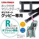 【リアレインカバーオプション】Little Kiddy's チャイルドシートレインカバーVer.2.1-2.2専用部品/ポリスポートグッピーマキシ専用取..