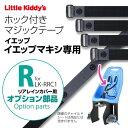 【リアレインカバーオプション】Little Kiddy's チャイルドシートレインカバーVer.2.1/イエップマキシ専用取付部品セット/LK-OPMJ-YEP...