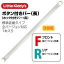 Little Kiddy's チャイルドシートレインカバーver.2〜ver.3対応(ver.1も一部対応)「ボタン付きバー(長)」(ホック付きバー/長)1本入りLK-HBAR-LNG メール便対象商品注意事項を必ずご確認下さい