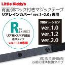 【リアレインカバーver.1〜2.0専用スペア部品】Little Kiddy's リアチャイルドシートレインカバーver.1〜2.0専用背面側ホック付きマジック...