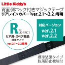 Little Kiddy's リアチャイルドシートレインカバー2.1〜2.2専用背面側ホック付きマジックテープ1本入りLK-HMJP-A21 メール便対象商品注意事項要確認