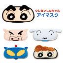 ネコポス便で【送料無料】クレヨンしんちゃん★アイマスク