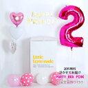 あす楽!Party Box Pink 【浮かせてお届け】ヘリウムガス入り ナンバーバルーン付き お誕生日セット デコレーション セット ピンク ビック数字風船 ...