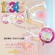 あす楽!【送料無料】 誕生日ナンバーバルーンブーケ【浮かせてお届け】ヘリウムガス入り メッセージ付 色が選べる 【1歳 誕生日 パーティー 飾り付け ギフト バルーン電報 風船】
