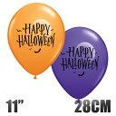 あす楽!【ハロウィン 風船】6枚パック ハロウィンムーン&バッツ 11インチ28CM オレンジ&パープル【ゴム風船 バルーン パーティー飾り付け ホームパーティー デコレーション】【Halloween party balloon】