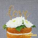 あす楽!【ウェディング】 ケーキトッパー LOVE 【ケーキ用飾り】cake topper ラブ ウェディング ケーキバイトの演出に