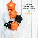 【送料無料】ハロウィン スター7個 バルーン ブーケ【浮かせ...