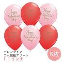 【バレンタイン ゴム風船】6枚セット 赤&ピンク Happy Valentine's Dayスクリプト【アソート バルーン パーティー飾り付け デコレーション ポップ バレンタインデイ balloon 店舗ディスプレイ 装飾】 あす楽 リトルレモネード