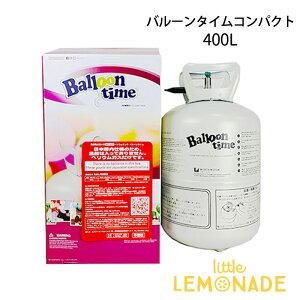ヘリウム バルーン 使い捨て ヘリウムガスボンベ