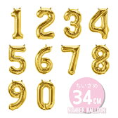 ネコポスOK【数字の風船】スモール 40CM ナンバーバルーン 【ゴールド】お誕生日のお祝いの飾り付けに【バースデイ パーティー フィルム風船】フォトプロップ【ネコポス発送可】