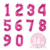 ネコポスOK【数字の風船】スモール 40CM ナンバーバルーン 【ピンク】お誕生日のお祝いの飾り付けに【バースデイ パーティー フィルム風船】フォトプロップ【ネコポス発送可】