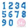 ネコポスOK【数字の風船】スモール 40CM ナンバーバルーン 【ブルー】お誕生日のお祝いの飾り付けに【バースデイ パーティー フィルム風船】フォトプロップ【ネコポス発送可】