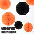 あす楽!ハロウィン ハニカムボール 4個セット ブラック オレンジ 20cm&30cm【ネコポス配送可】【ハロウィン HALLOWEEN 黒 オレンジ】