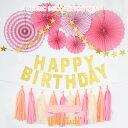 【メール便送料無料】プチプラ BASIC DECORATION SET / PINK ペーパーファン タッセル HAPPY BIRTHDAY スターガーランドセット 誕生日 バースデイ 壁 飾り ピンク 桃色 パーティーキット LLS