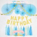 【メール便送料無料】プチプラ BASIC DECORATION SET / BLUE ペーパーファン タッセル HAPPY BIRTHDAY スターガーランドセット 誕生日 バースデイ 壁 飾り ブルー 青 パーティーキット LLS