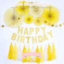 【メール便送料無料】プチプラ BASIC DECORATION SET / YELLOW ペーパーファン タッセル HAPPY BIRTHDAY スターガーランドセット 誕生日 バースデイ 壁 飾り イエロー 黄色 パーティーキット LLS