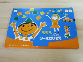 Kinder-book: sealed 時尾 10P01Sep13