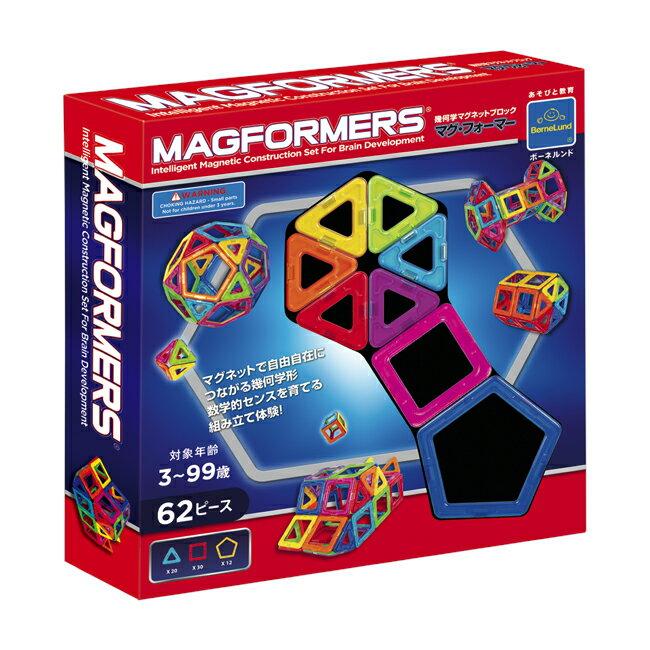 【知育玩具・あす楽対応】【 BorneLund:ボーネルンド 】マグ・フォーマー62 ピース送料無料