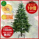 【今ならポイント10倍】NEWクリスマスツリー150cm【RS GLOBAL TRADE】★全品ポイ