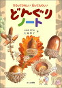 [the picture book which is recommended in autumn] an acorn notebook [easy ギフ _ packing] that the intellect that is glad to pick it up is fun [comfortable ギフ _ expands]