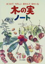 [the picture book which is recommended in autumn] a nut notebook [easy ギフ _ packing] which is delighted to play which is glad to find it [comfortable ギフ _ expands]