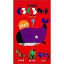 【絵本&絵本雑貨・あす楽対応】 しりとりぐるぐるカード[ どうぶつ]★イーグルス感謝祭全品ポイント10倍★