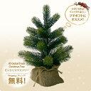 【RS GLOBAL TRADE】ミニクリスマスツリー[ Christmas:クリスマスツリー ]★イーグルス感謝祭全品ポイント10倍★